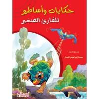 حكايات وأساطير للقارئ الصغير