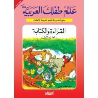 علم طفلك العربية القراءة والكتابة ج1