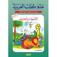 علم طفلك العربية الأصوات والحروف الجزء الاول