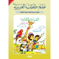 علم طفلك العربية القراءة والكتابة ج4