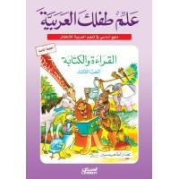 علم طفلك العربية القراءة والكتابة ج3