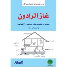 غاز الرادون مصادره, استخداماته - مخاطره الإشعاعية - والحماية منه الكتب العربية