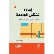 إعادة تشكيل الجامعة علاقات جديدة بين البحث والمعرفة والتدريس الكتب العربية