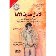 الآمال صارت آلامًا رواية من الأدب التركي الكتب العربية
