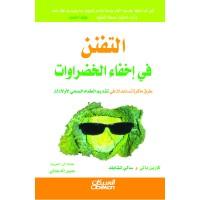 التفنن في إخفاء الخضراوات طرق ماكرة تساعدك في تقديم الطعام الصحي لاولادك