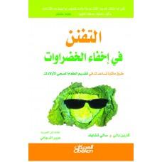 التفنن في إخفاء الخضراوات طرق ماكرة تساعدك في تقديم الطعام الصحي لاولادك الكتب العربية