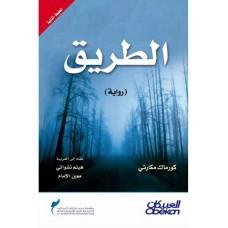 الطريق  رواية الكتب العربية