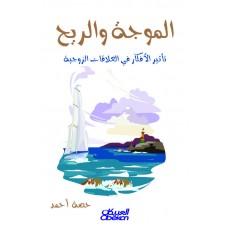 الموجة والريح تأثير الأفكار في العلاقات الزوجية الكتب العربية