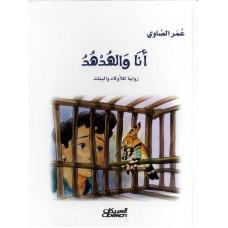 أنا والهدهد رواية للأولاد والبنات الكتب العربية