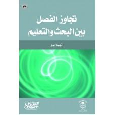 تجاوز الفصل بين البحث والتعليم  الكتب العربية