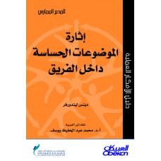 إثارة الموضوعات الحساسة داخل الفريق سلسلة المدير الممارس  الكتب العربية