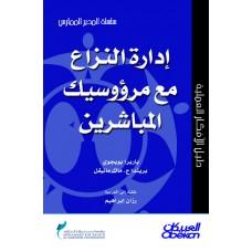 إدارة النزاع مع مرؤوسيك المباشرين سلسلة المدير الممارس  الكتب العربية
