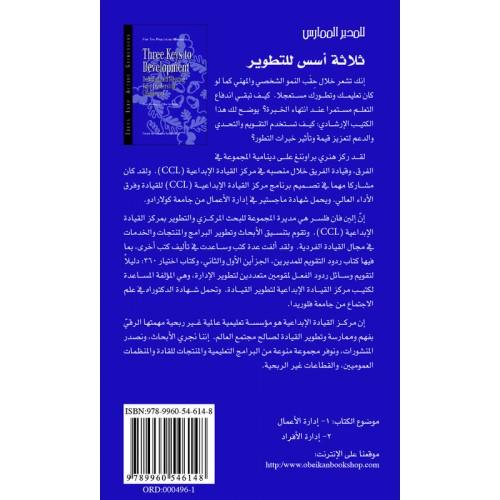 ثلاثة أسس للتطوير تعيين وتحقيق تحديات القيادة الخاصة بك سلسلة المدير الممارس  الكتب العربية