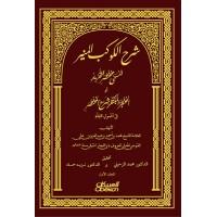 شرح الكوكب المنير المسمى بمختصر التحرير 4 أجزاء