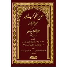 شرح الكوكب المنير المسمى بمختصر التحرير 4 أجزاء الكتب العربية