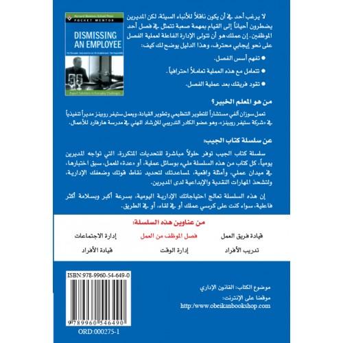 فصل الموظف من العمل  كتاب الجيب حلول من الخبراء لتحديات يومية الكتب العربية