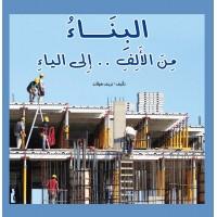 الطفولة المبكرة : البناء من الألف الى الياء