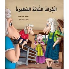 الغذاء الحقيقي ماذا نأكل ولماذا؟ الكتب العربية