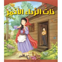 القراءة والكتابة - الجزء الثاني علم طفلك العربية