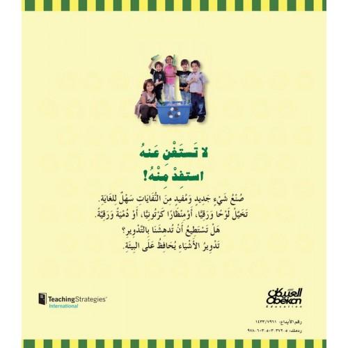الطفولة المبكرة : لاتستغنِ عنه..استفد منه ! الكتب العربية