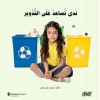 الطفولة المبكرة : ندى تساعد على التدوير