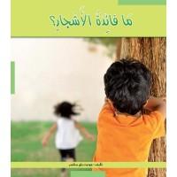 الطفولة المبكرة : ما فائدة الأشجار ؟