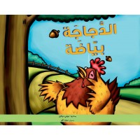 الطفولة المبكرة : الدجاجة بياضة