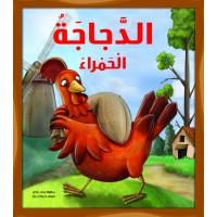 الطفولة المبكرة : الدجاجة الحمراء
