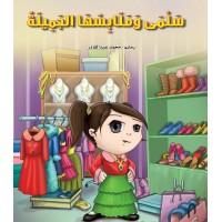 الطفولة المبكرة : سلمى وملابسها الجميلة