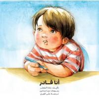 سجين الهاء والواو  مسرحية للاطفال