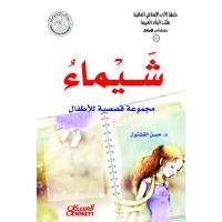 شيماء   مجموعة قصصية للاطفال
