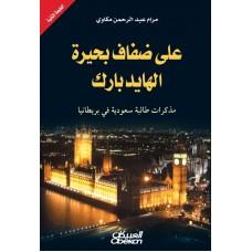 على ضفاف بحيرة الهايد بارك  مذكرات طالبة سعودية في بريطانيا  الكتب العربية