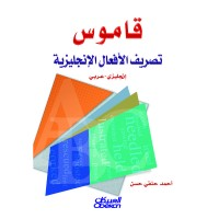 قاموس تصريف الافعال الانجليزية انجليزي - عربي