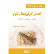 القصص القرآني وعطاء الشباب القلب... والعقل.. والساعد الكتب العربية