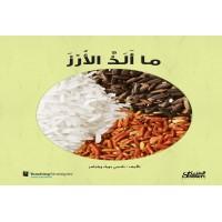 الطفولة المبكرة : ما ألذ الأرز