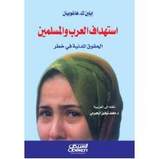 إستهداف العرب والمسلمين  الحقوق المدنية في خطر الكتب العربية