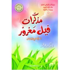 مذكرات فيل مغرور    الكتب العربية