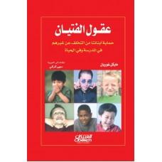 عقول الفتيان حماية أبنائنا من التخلف عن غيرهم في المدرسة وفي الحياة الكتب العربية