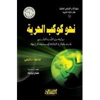نحو كوكب الحرية رواية من الأدب الفارسي فازت بالجائزة الثالثة في مسابقة الرابطة