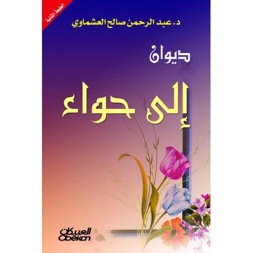 ديوان إلى حواء    الكتب العربية