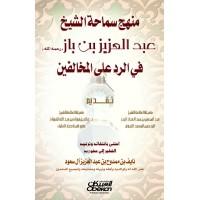 منهج سماحة الشيخ عبدالعزيز بن باز رحمه الله