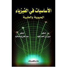 الأساسيات في الفيزياء الحيوية والطبية الجزء الاول