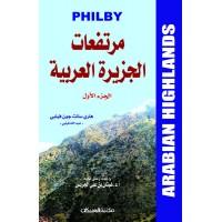 مرتفعات الجزيرة العربية (جزأين)
