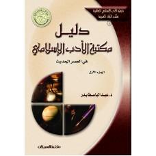 دليل مكتبة الأدب الإسلامي في العصر الحديث     الجزء الأول   الكتب العربية