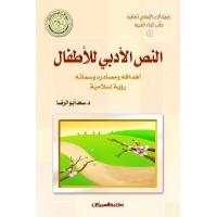 النص الأدبي للأطفال  أهدافه ومصادره وسماته