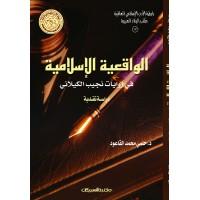الواقعية الإسلامية في روايات نجيب الكيلاني