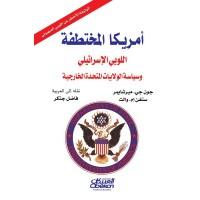 أمريكا المختطفة  اللوبي الإسرائيلي وسياسة الولايات المتحدة الخارجية - الوثيقة الأخطر عن اللوبي الصهيوني