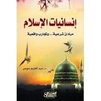إنسانيات الإسلام  مبادئ شرعية وتجارب واقعية