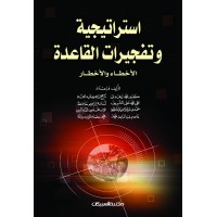 استراتيجية وتفجيرات القاعدة     الأخطاء والأخطار