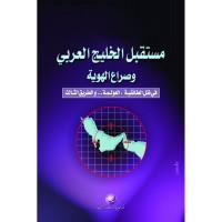 مستقبل الخليج العربي وصراع الهواية